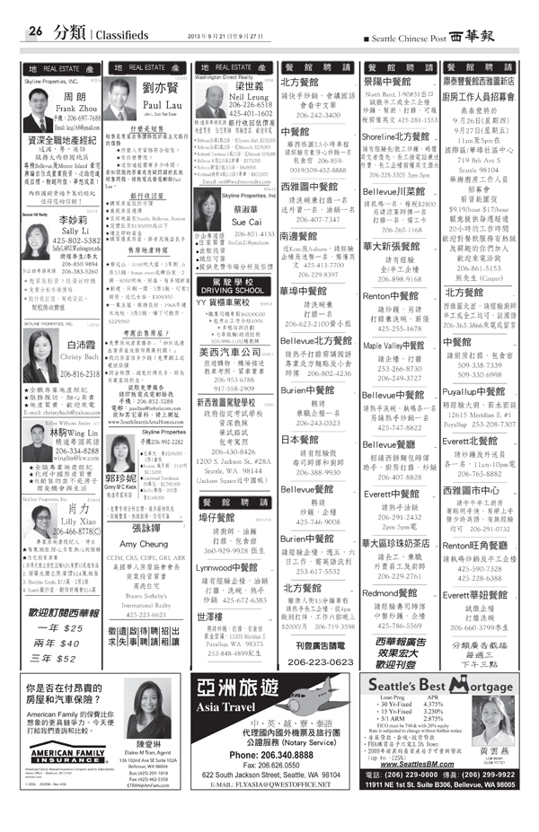 http://seattlechinesepost.com/wp-content/uploads/2013/09/classified2.jpg