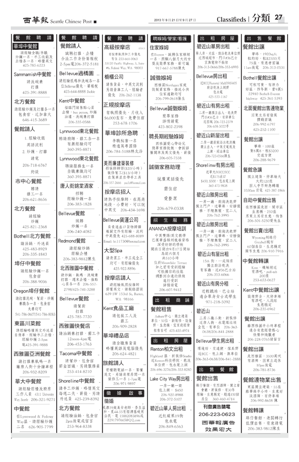 http://seattlechinesepost.com/wp-content/uploads/2013/09/classified3.jpg