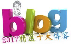 2017精選十大博客