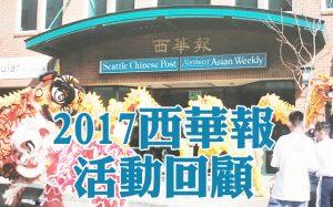 2017西華報活動回顧