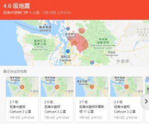 西市凌晨發生4.6級地震 震感波及溫哥華地區